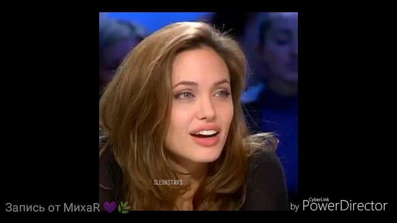 МихаR и Анджелина Джоли