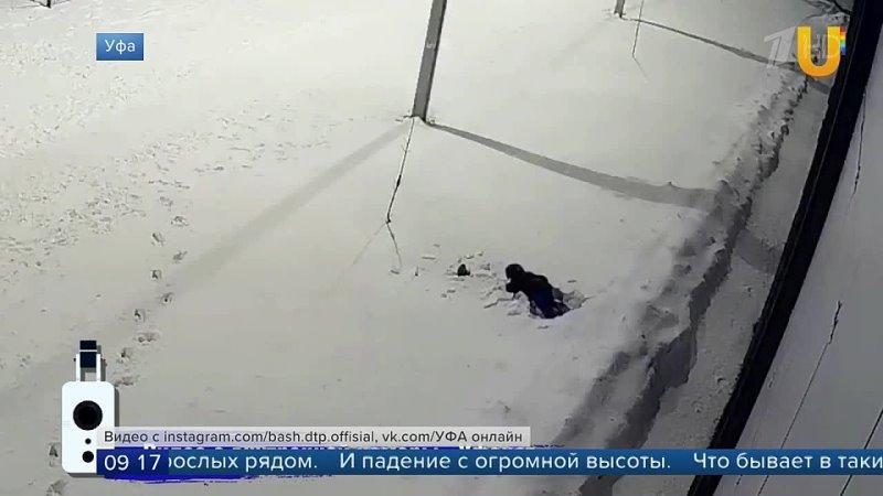 ВБашкирии иЧувашии детям удалось выжить после падения согромной высоты