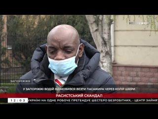 Расистский скандал в Запорожье_ Таксист отказался везти темнокожего пассажира