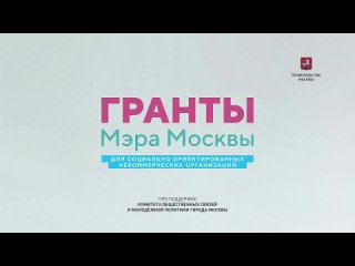 На что в Москве дают гранты