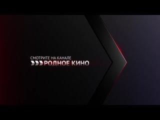 """Телеканал """"РОДНОЕ КИНО"""" в вашем кабельном ТВ!.mp4"""