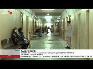 В Северной Осетии продолжается вакцинация населения против коронавирусной инфекции