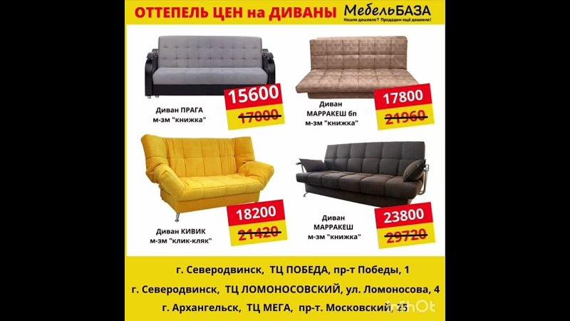 оттепель цен на диваны