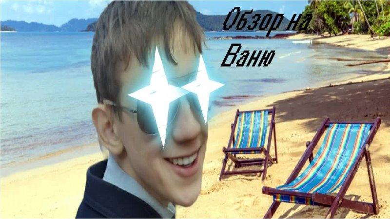 Видео Обзор на Ваню(Хард басс 2009,самый модный клубняк,музыка для флешмоба). смотреть онлайн