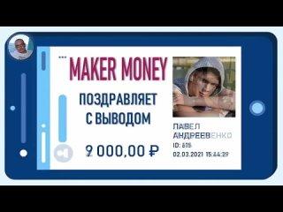 #Выплаты с проекта #Maker_Money за март 2021 года