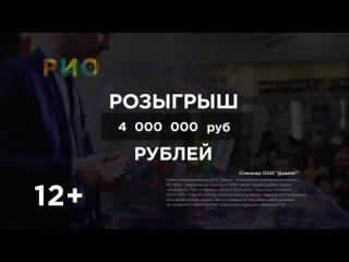 Анонс розыгрыша миллиона 25 апреля