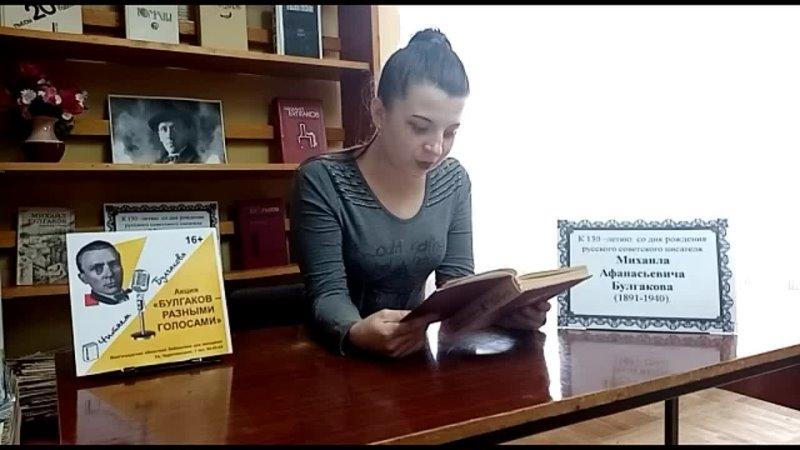 Булгаков разными голосами отрывок из романа М А Булгакова Мастер и Маргарита читает Сидорова Любовь