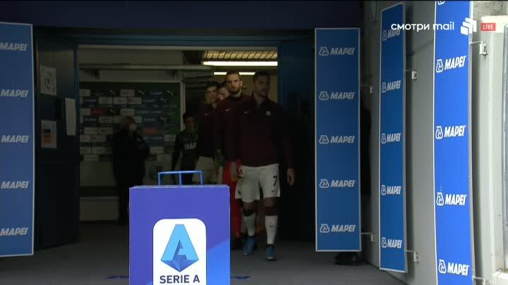 «Сассуоло» - «Рома». Прямая трансляция матча 03.04.2021