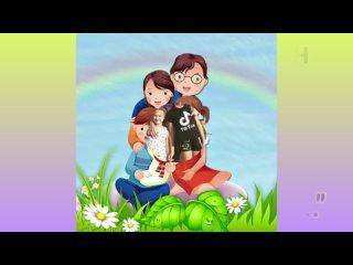 Международный день семьи.mp4