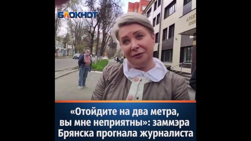 Отойдите на два метра, вы мне неприятны заммэра Брянска прогнала журналиста