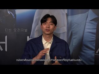 ИНТЕРВЬЮ - ответы на вопросы от тайских поклонников จัดให้ เปิดซิง #กงยู กับ 5 คำถามสุด Exclusive จากแฟนชาวไทยส่งตรงไปเกาหลี