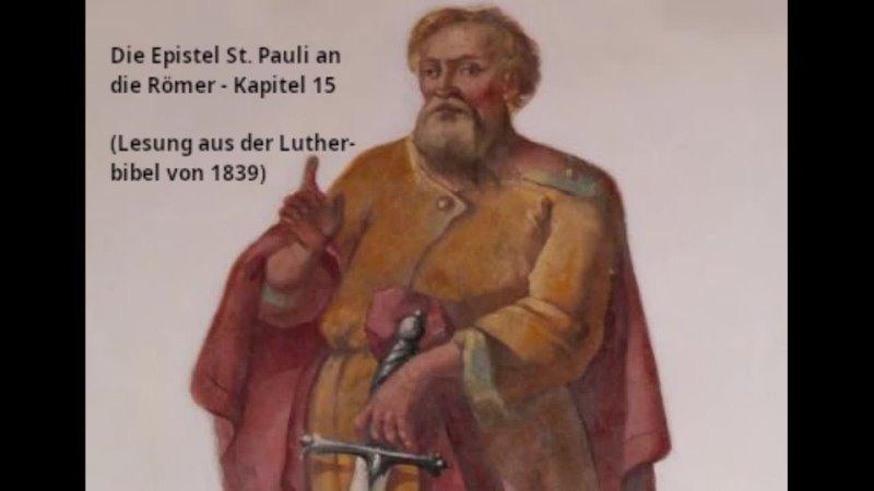 Die Epistel St. Pauli an die Römer - Kapitel 15 (Lesung aus der Lutherbibel von 1839)