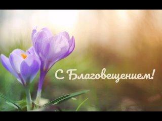 Cамые красивые поздравления в прозе, стихах и открытках на Благовещение 2021.