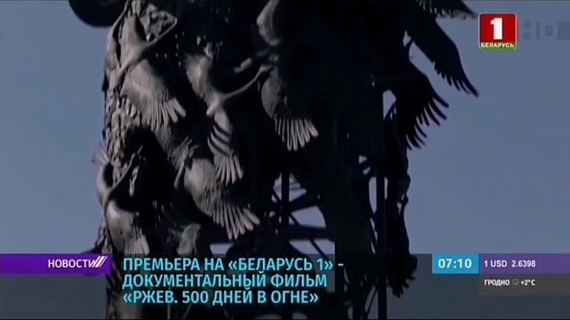 💥 Уже сегодня премьера фильма Ржев 500 дней в огне на Беларусь 1
