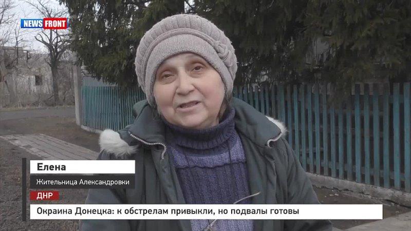 Окраина Донецка к обстрелам привыкли но подвалы готовы