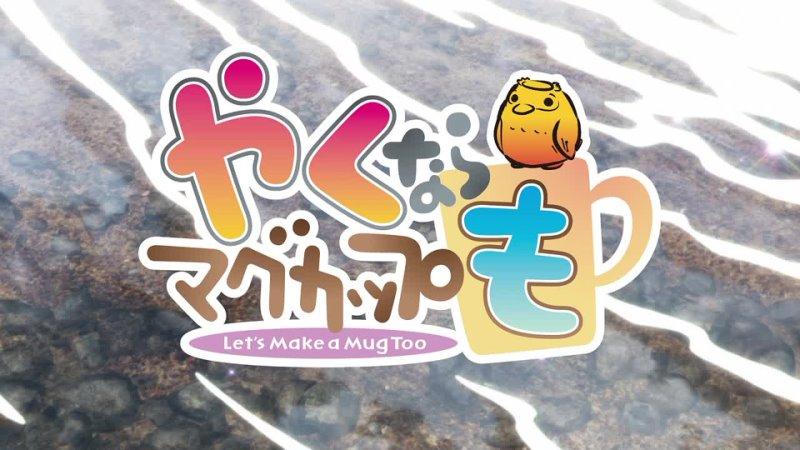 [AnimeOpend] Yakunara Mug Cup mo (TV-1) 1 OP   Opening Давайте тоже слепим кружку (ТВ-1) 1 Опенинг (1080p HD)