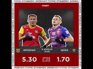 Арсенал Тула — ЦСКА