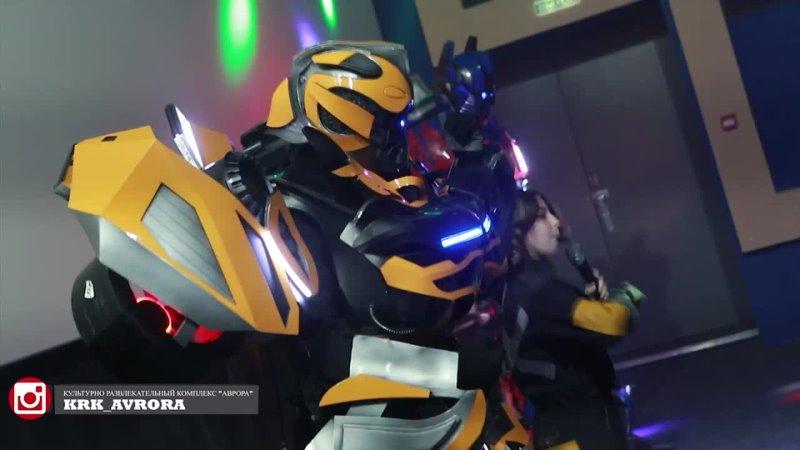 Шоу роботов трансформеров в КРК Аврора