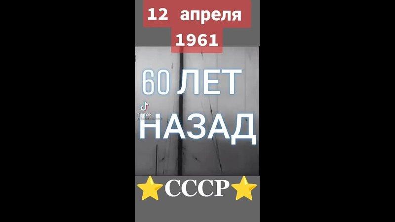 Сегодня 12 апреля юбилейная дата - 60 лет с первого полёта человека в космос, который совершил советский лётчик Юрий Гагарин!