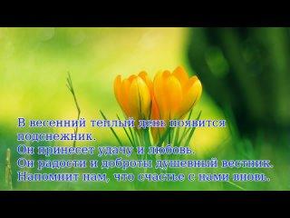 В весенний день (стихи) Елена Баева
