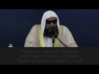 История о том, как люди впервые совершили ширк _ Шейх Салих Ас-Сухейми.mp4