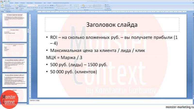 горбунов ММ2019 занятие 6 Landing Page дизайн верстка 1