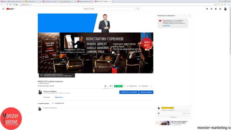 Горбунов ММ2019 VIP 1 разбор лендингов