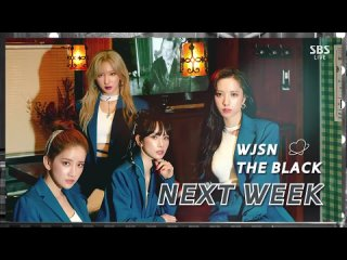 [Preview] 210509 WJSN THE BLACK NEXT WEEK @ Inkigayo