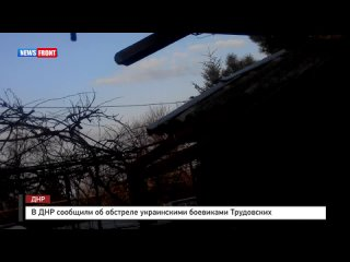 В ДНР сообщили об обстреле Трудовских украинскими боевиками