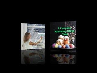 Реклама к Пасхе на мойку окон и балконов
