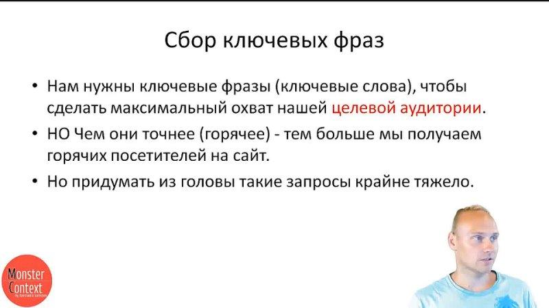 горбунов ММ2019 занятие 9 Основы сбора ключевых фраз Маски ключей