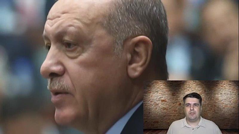 В новом мире будут нужны Эрдоганы