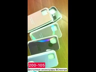 Накладки для iPhone 12