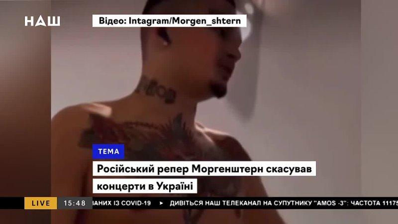 Російський репер Моргенштерн скасував концерти в Україні через страх. НАШ 21.04.