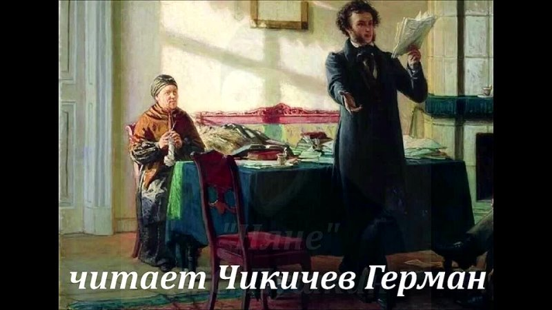 Няне А С Пушкин