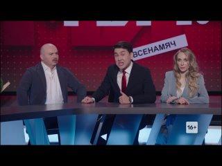 Новый выпуск шоу #ОВР ЗАВТРА в 21:00 на ТНТ