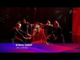 Елена Север - Эта любовь. Фестиваль Белые Ночи Санкт-Петербурга 2020