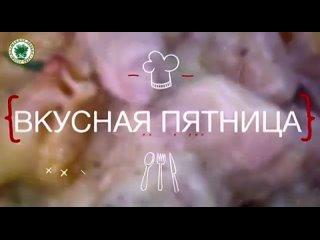 Вкусная пятница_ Жюльен с курицей и грибами⠀