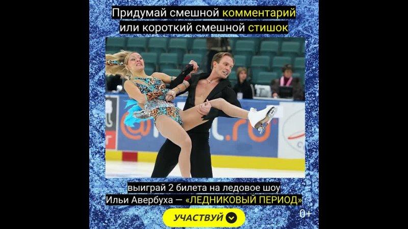 2 билета на ледовое шоу Ильи Авербуха ЛЕДНИКОВЫЙ ПЕРИОД которое пройдет 2 апреля в Платинум Арена 0