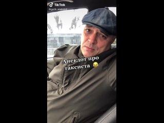 Анекдоты от Гарика(@garik_anekdoti) on TikTok А у тебя есть домашние животные  #анекдот #анекдоты #анекдотыотгарика #такси #таксист.mp4