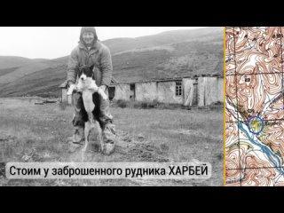 Полярный Урал. Харбей - для фестиваля Золотой компас