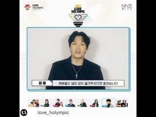 Kim Feel -Love Holympic анонс