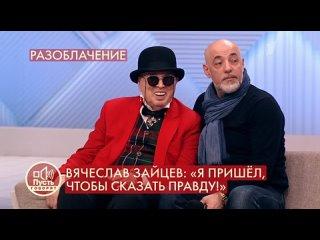 Пусть говорят (Вячеслав Зайцев: «Я пришел, чтобы сказать правду!»)