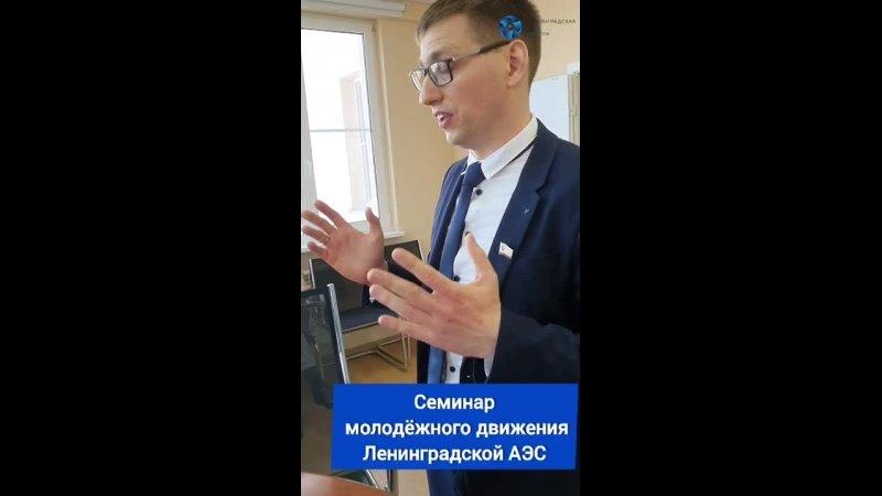 Семинар Передача опыта старших поколений ЛенинградскаяАЭС