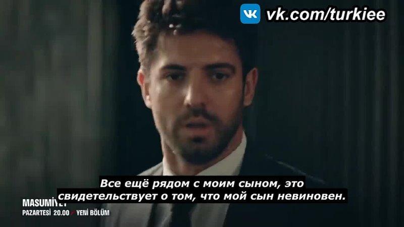 Невинность 12 серия Фрагмент 2 Русские субтитры Турецкий сериал