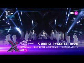 Концертный зал /X Юбилейная Премия Телеканала