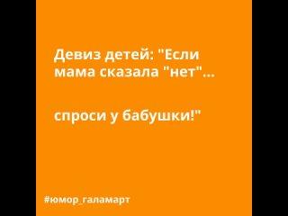Юмор Галамарт_3