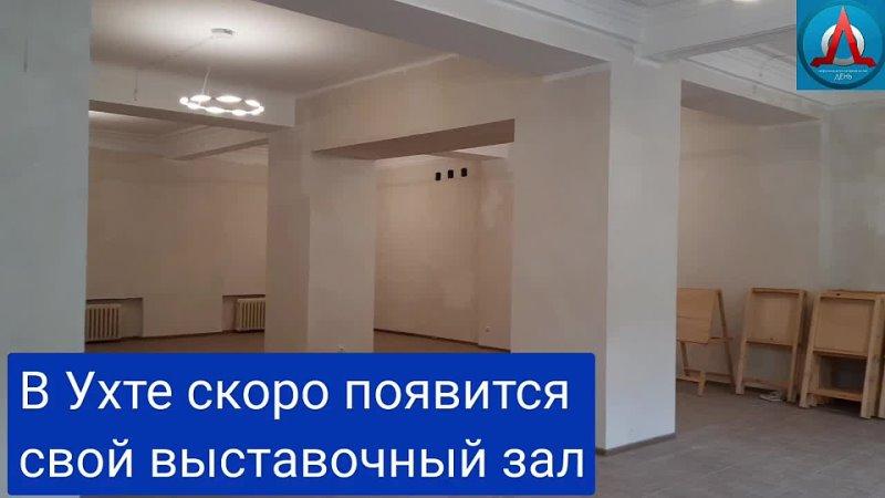Выставочный зал в Ухте