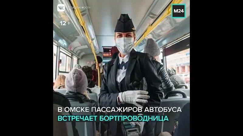 В Омске известная на весь город кондуктор стюардесса уволилась с маршрута