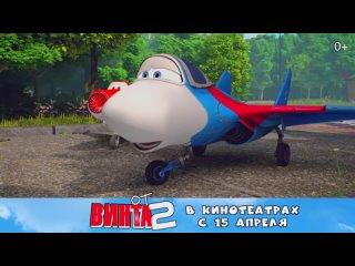 От винта 2 (трейлер №3 / премьера РФ: 15 апреля 2021) 2021,мультфильм,Россия,0+
